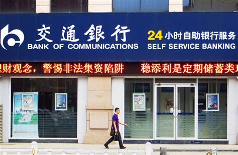 communication bank of china object moved