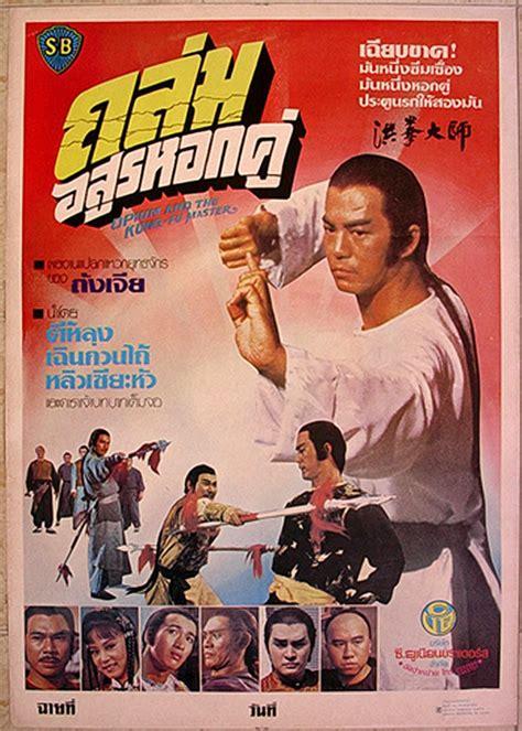 film thailand kungfu kungfu poster google search vintage asia pinterest