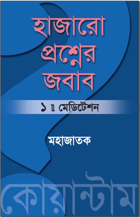 graphics design book in bangla free download free bangla quantum method book download hajaro prosner