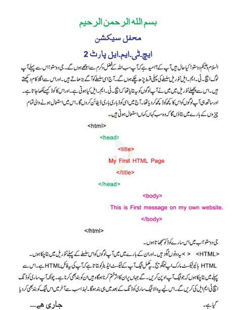 tutorial html in urdu learn html in urdu html tutorial in urdu learn html