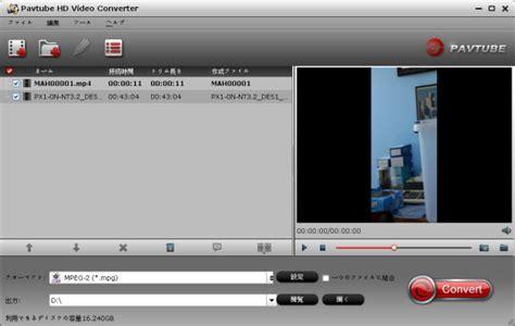 adobe premiere cs6 mp4 xdcam ex mp4をpremiere proで編集 mts変換のブログ