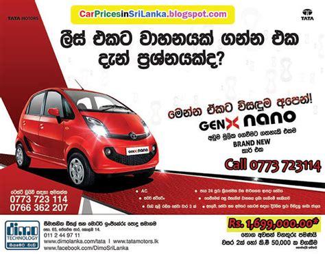 cars prices brand new car prices in sri lanka updated 10 november