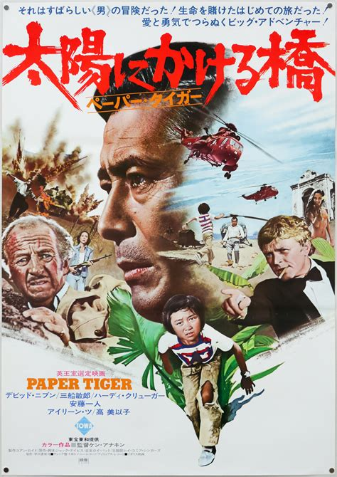 Paper Tiger paper tiger b2 japan