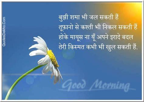 Motivational Shayari In Hindi|Motivational Shayari With ...