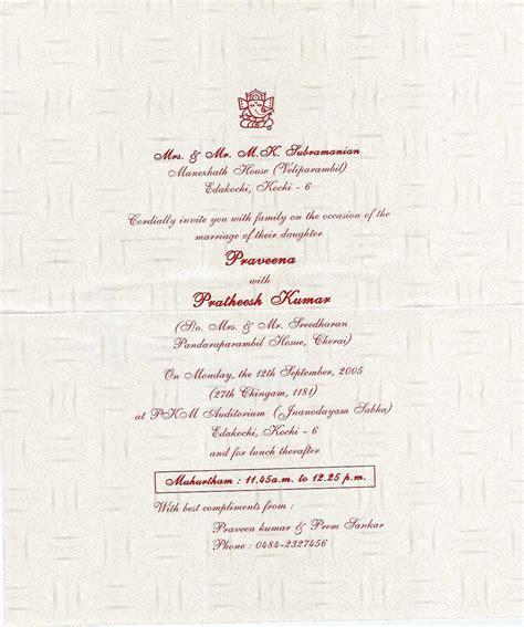 Wedding Invitation Card Kottayam by Wedding Invitations August 2005
