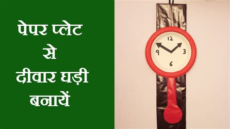How To Make A Clock With Paper - easy crafts make paper plate wall clock with 7