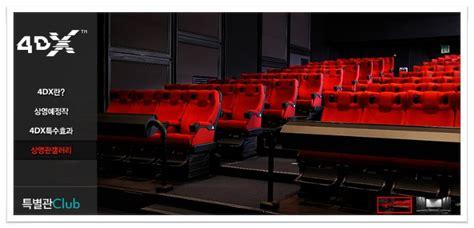 cgv prime zone 퍼니로그 영화 타잔 4d 소감 동수원 cgv 4dx 소감 3d 어색하게 움직이는 의자