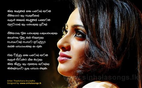 new themes songs download hitha handuwath ma lyrics theekshana anuradha