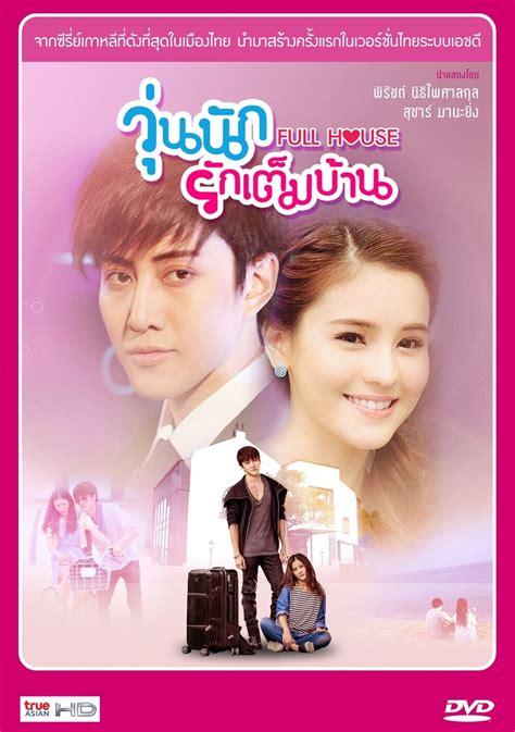 dramafire full house thai full house thai poster www pixshark com images