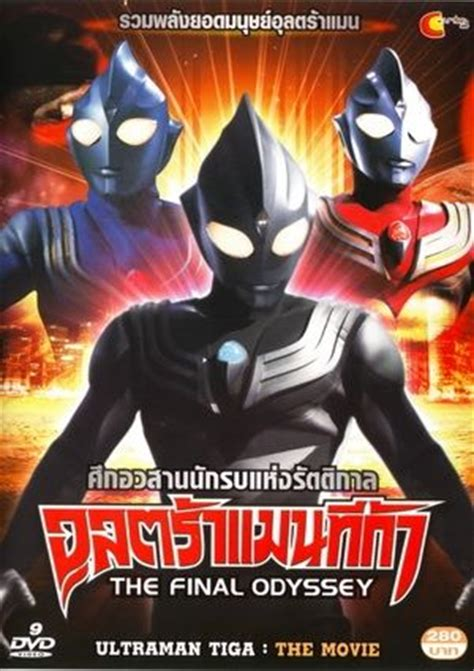 Film Ultraman Tiga Final Episode | ultraman tiga the final odyssey 2000 on collectorz com