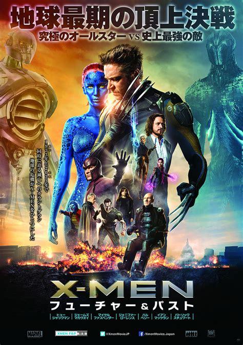 film online x men 2014 映画 x men フューチャー パスト 本編冒頭1分間のバトルシーンが解禁 gigazine