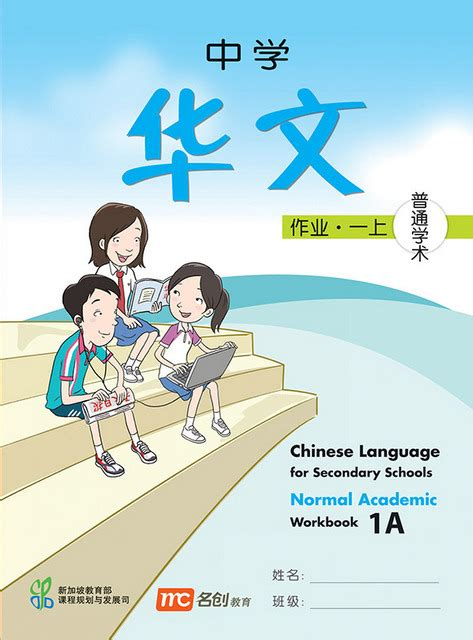 language for secondary schools workbook normal