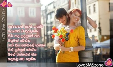 Cute Sinhala love Quotes   http://cutequotespictures.com