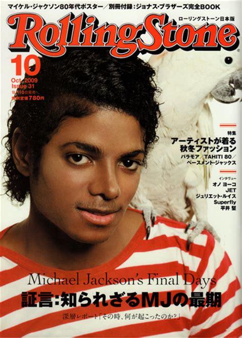 michael jackson biography rolling stone michael jackson rolling stone 10 09 japan magazine