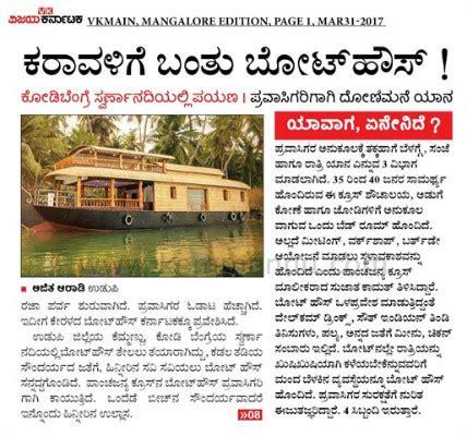 boat house in mangalore kemmannu udupi kerala style houseboat inaugurated