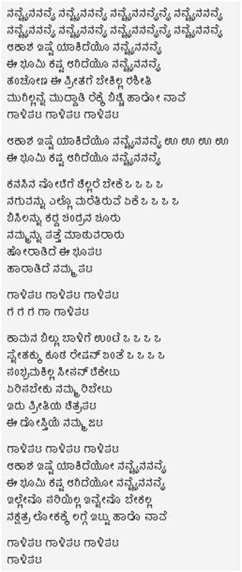 Sri Manjunatha Kannada Movie Songs Download Free - aussiememo