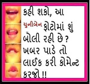 Gujarati funny pics gujarati jokes gujarati comedy gujarati