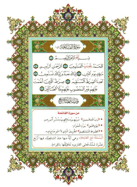 quran printable version arabic quran flash arabic tajweed 4 versions secrets and lies