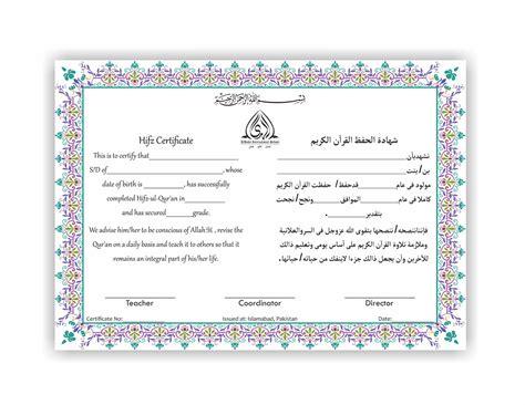 template layout koran certificate hifz ul qur an on wacom gallery