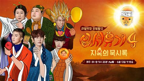 dramanice new journey to the west 4 25 moments from 2017 variety shows that made us laugh cry