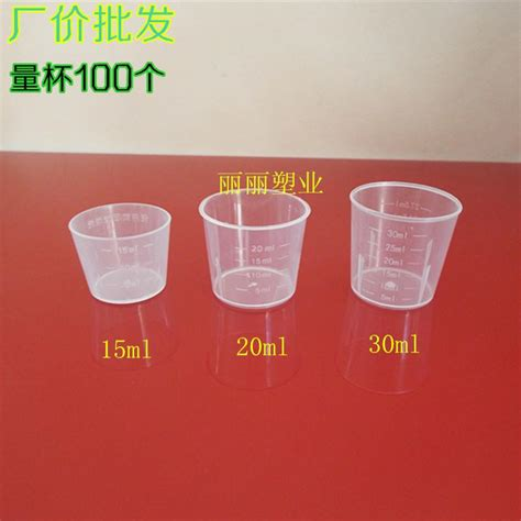 Cup Es 100 Ml Cup Plastik 100 Ml 2018 100 15ml 20 ml 30 ml syrup cup measuring cup small