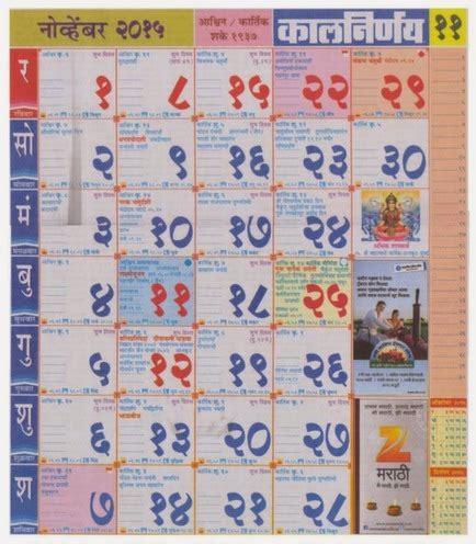 Buy Calendar 2015 India Indian Zodiac Calendar Calendar Template 2016
