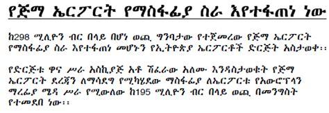 voa news programs voa horn of africa amharic program software free