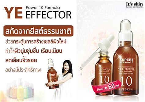 Its Skin Power 10 Formula Line Vc Effector Brightening Serum Essence review it s skin power 10 formula ye vc vb effector aum bellezza features