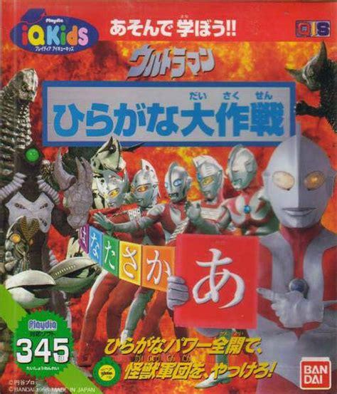 emuparadise ultraman ultraman hiragana dai sakusen 1992 bandai jp iso