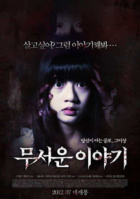 film korea ghost 2012 horror stories 무서운 이야기 movie picture gallery