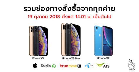 รวมช องทางส งซ อล วงหน า iphone xs iphone xs max และ iphone xr ท กค าย iphonemod