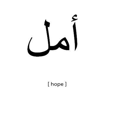 hope symbol tattoo a simple word that keeps us moving forward tattoos