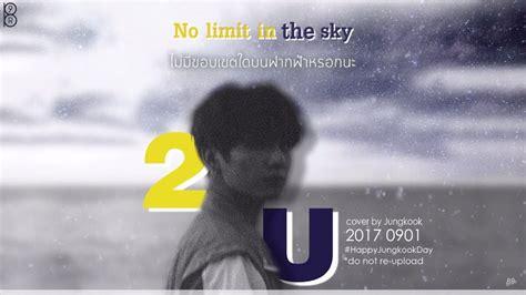 jungkook 2u cover lyrics video youtube karaoke thaisub 2u cover by jungkook of bts 방탄소년단