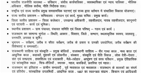 pattern ka meaning in hindi rajasthan patwari syllabus pdf download in hindi exam pattern