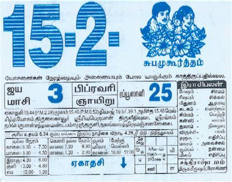 Tamil Calendar 2015 Tamil Panchangam Calendar 2015 New Calendar Template Site