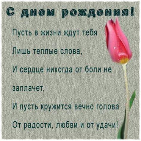 How To Wish Happy Birthday In Russian с днем рождения Russian Birthday Wishes Happy Birthda