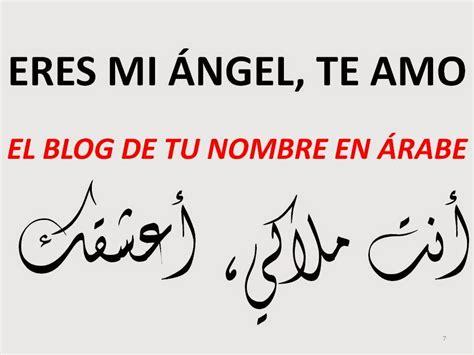 imagenes de hola en arabe tu nombre en 193 rabe frases y nombres escritos en letras 193 rabes