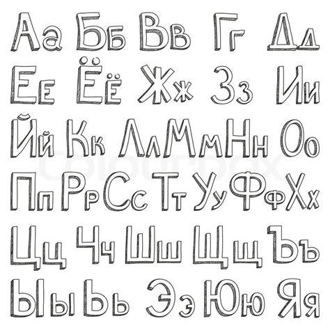 Lackieren Lernen Pdf by Russische Alphabet Vektorgrafik Colourbox