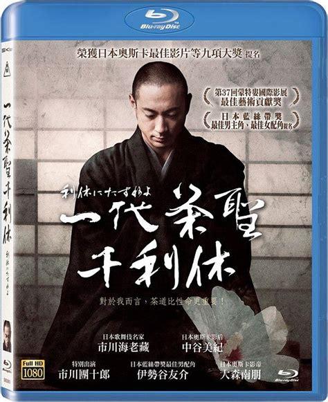 dramacool ask us anything ask this of rikyu 2013 trailer
