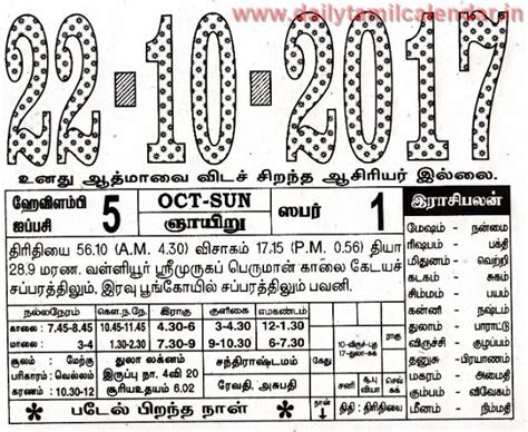 Calendar 2017 October Daily October Monthly Tamil Calendar 2017 Daily Tamil Calendar