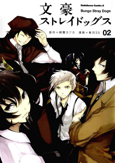 stray dogs anime bungo stray dogs anime poster 2 sailormeowmeow bungou stray dogs