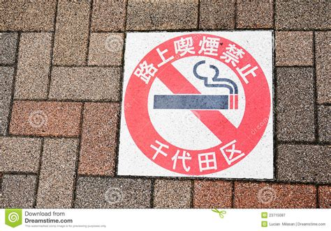 no smoking sign in japanese no smoking in japan royalty free stock photography image