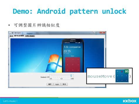 pattern unlock root 應用 sikuli 在 android 設備上執行自動化測試