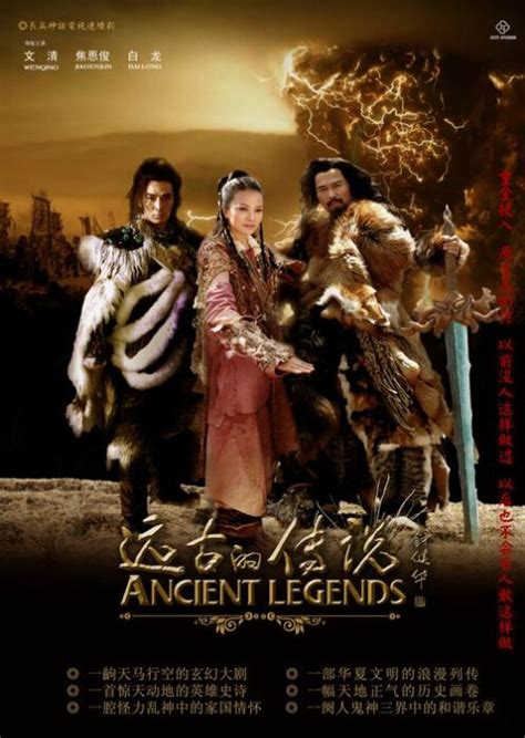 film cina legend photos from ancient legends 2010 1 chinese movie