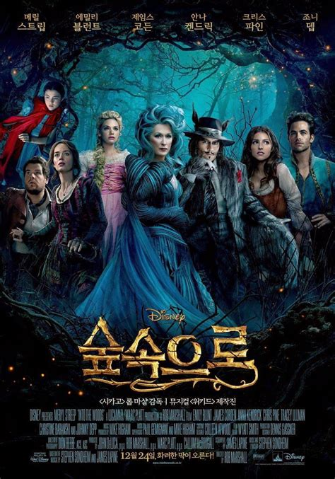 into the woods into the woods dvd release date redbox netflix itunes