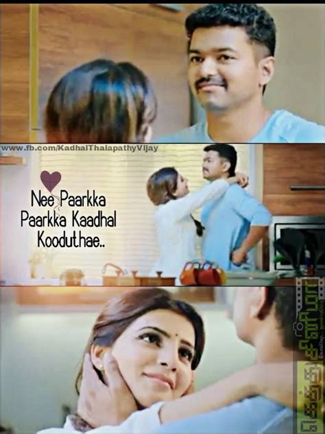tamil movie love dialogues pictures வ ஜய படங கள ன ப க ப படத த டன க தல வர கள gethu