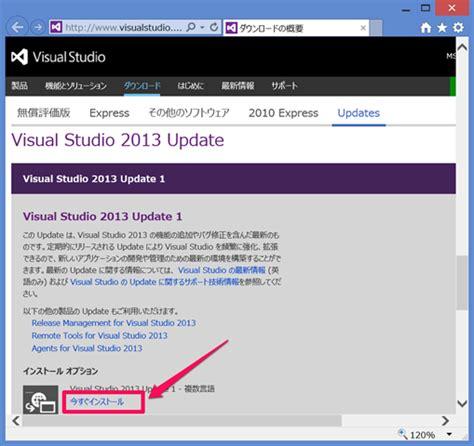 format html code in visual studio 2013 visual studio 2013 update 2 をインストールする ある se のつぶやき
