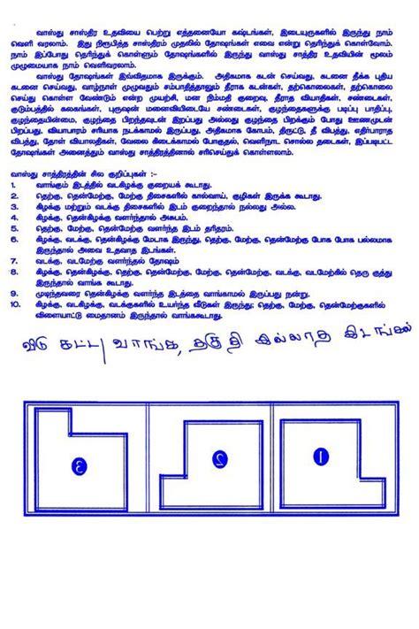 vastu for bedroom in tamil vastu shastra room size in tamil bedroom review design