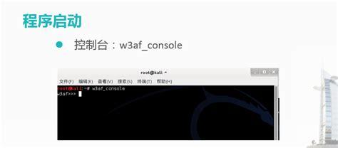w3af tutorial kali linux kali linux web 渗透测试视频教程 第十课 w3af 玄魂 博客园
