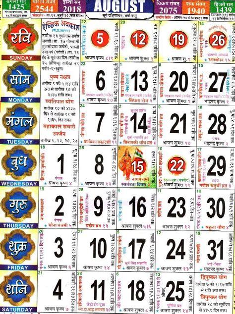 november 2018 calendar hindu september 2018